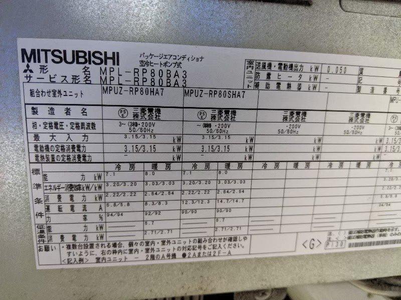 大阪府高槻市の美容室の業務用エアコンクリーニング現場写真。三菱電機エアコン基盤表示
