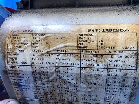 大阪市内美容室のダイキン製エアコンクリーニング現場写真。機種名