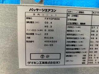 大阪府豊中市の税理士事務所様エアコンクリーニング現場写真。天井埋込形エアコン室内機の基板。