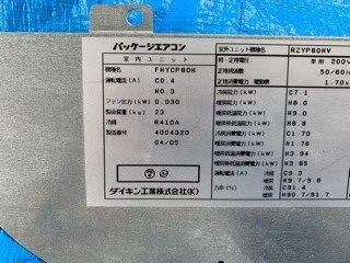 大阪市内会社事務所の天井埋込形エアコン現場写真。ダイキンエアコン室内機銘板