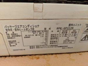 大阪市内の割烹料理店業務用エアコンクリーニング現場写真。業務用壁掛けエアコン室内機銘版