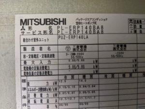 大阪市内の割烹料理店業務用エアコンクリーニング現場写真。エアコン室内機銘版