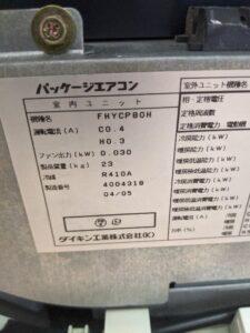 ダイキン製業務用エアコンクリーニング現場写真:天井埋込4方向エアコン室内機機種名(型番,品名)