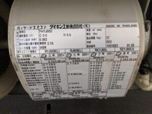 大阪府高槻市歯科医院の業務用エアコンクリーニング現場写真。室内機銘版